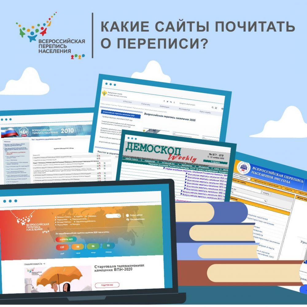 Информацию о предстоящей переписи правильнее получать из официальных источников