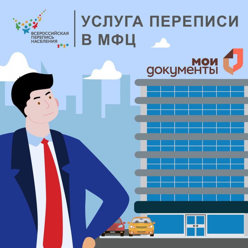 МФЦ поможет участнику переписи